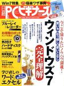 日経 PC (ピーシー) ビギナーズ 2011年 02月号 [雑誌]