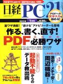 日経 PC 21 (ピーシーニジュウイチ) 2011年 01月号 [雑誌]