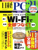 日経 PC 21 (ピーシーニジュウイチ) 2011年 02月号 [雑誌]