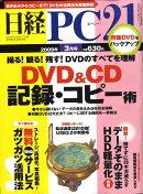 日経 PC 21 (ピーシーニジュウイチ) 2009年 03月号 [雑誌]