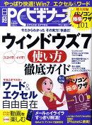 日経 PC (ピーシー) ビギナーズ 2010年 02月号 [雑誌]