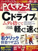 日経 PC (ピーシー) ビギナーズ 2009年 02月号 [雑誌]