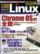 日経 Linux (リナックス) 2010年 02月号 [雑誌]