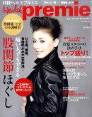 日経 Health premie (ヘルス プルミエ) 2010年 01月号 [雑誌]