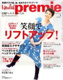 日経 Health premie (ヘルス プルミエ) 2011年 01月号 [雑誌]