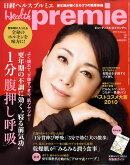 日経 Health premie (ヘルス プルミエ) 2010年 02月号 [雑誌]
