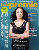 日経 Health premie (ヘルス プルミエ) 2010年 03月号 [雑誌]