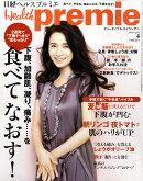 日経 Health premie (ヘルス プルミエ) 2010年 04月号 [雑誌]