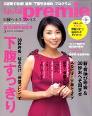 日経 Health premie (ヘルス プルミエ) 2010年 05月号 [雑誌]