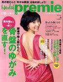 日経 Health premie (ヘルス プルミエ) 2010年 06月号 [雑誌]