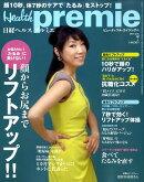日経 Health premie (ヘルス プルミエ) 2010年 07月号 [雑誌]