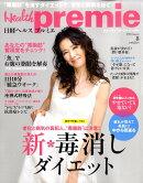 日経 Health premie (ヘルス プルミエ) 2010年 08月号 [雑誌]