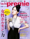 日経 Health premie (ヘルス プルミエ) 2010年 09月号 [雑誌]