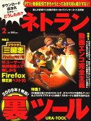ネトラン 2009年 02月号 [雑誌]