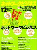 ネットワークビジネス 2010年 12月号 [雑誌]