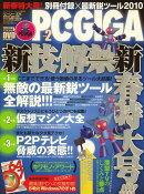 PC・GIGA (ピーシーギガ) 2010年 02月号 [雑誌]