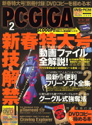 PC・GIGA (ピーシーギガ) 2009年 02月号 [雑誌]