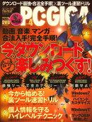 PC・GIGA (ピーシーギガ) 2010年 04月号 [雑誌]