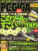 PC・GIGA (ピーシーギガ) 2009年 04月号 [雑誌]