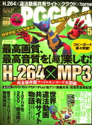 PC・GIGA (ピーシーギガ) 2010年 05月号 [雑誌]
