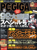 PC・GIGA (ピーシーギガ) 2009年 06月号 [雑誌]