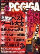 PC・GIGA (ピーシーギガ) 2010年 08月号 [雑誌]