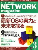 ネットワークマガジン (NETWORK MAGAZINE) 2009年 03月号 [雑誌]