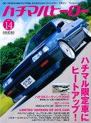 ハチマルヒーロー 2010年 11月号 [雑誌]