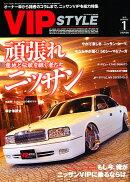 VIP STYLE (ビップ スタイル) 2011年 01月号 [雑誌]