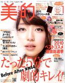 BITEKI (美的) 2011年 01月号 [雑誌]