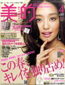 BITEKI (美的) 2011年 04月号 [雑誌]