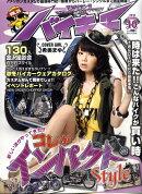 バイキチ 2010年 10月号 [雑誌]