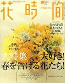 花時間 2009年 02月号 [雑誌]