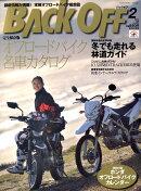 BACK OFF (バックオフ) 2010年 02月号 [雑誌]