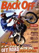 BACK OFF (バックオフ) 2009年 02月号 [雑誌]