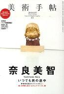 美術手帖 2010年 07月号 [雑誌]