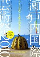 美術手帖増刊 瀬戸内国際芸術祭 2010 2010年 06月号 [雑誌]