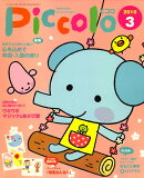 Piccolo (ピコロ) 2010年 03月号 [雑誌]