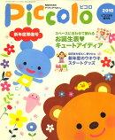 Piccolo (ピコロ) 新年度準備号 2010年 03月号 [雑誌]