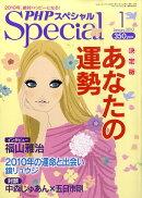 PHP スペシャル 2010年 01月号 [雑誌]