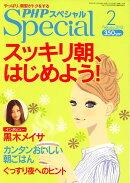 PHP スペシャル 2010年 02月号 [雑誌]