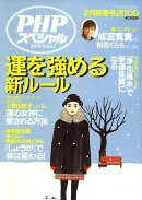 PHP スペシャル 2009年 02月号 [雑誌]