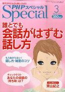 PHP スペシャル 2011年 03月号 [雑誌]