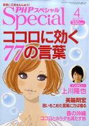 PHP スペシャル 2010年 04月号 [雑誌]