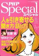 PHP スペシャル 2009年 06月号 [雑誌]