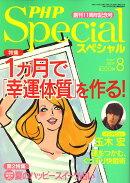 PHP スペシャル 2009年 08月号 [雑誌]