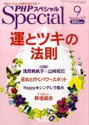 PHP スペシャル 2010年 09月号 [雑誌]