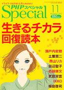 PHP スペシャル 2010年 11月号 [雑誌]