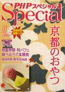 PHP スペシャル 2009年 11月号 [雑誌]