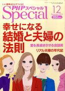 PHP スペシャル 2010年 12月号 [雑誌]